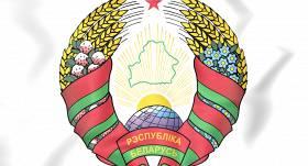 Pašreizējais Baltkrievijas ģerbonis